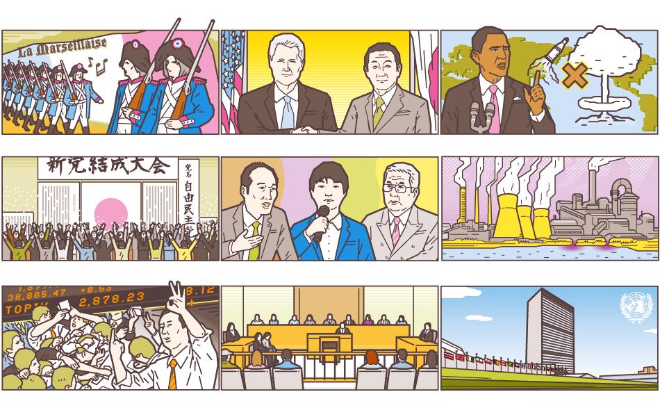 「政治経済 イラスト」の画像検索結果
